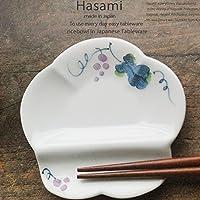 波佐見焼 便利なお箸置き小皿 レスト 豆皿 薬味 しょうゆ小皿 漬物皿 一珍ぶどう 和食器