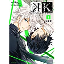 K ―ドリーム・オブ・グリーン― 分冊版(1) (ARIAコミックス)