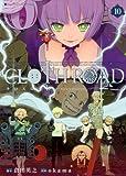 CLOTH ROAD 10 (ヤングジャンプコミックス)