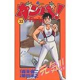 ガンバ!fly high 33 (少年サンデーコミックス)