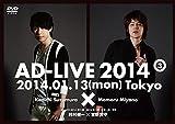 『アドリブ(AD-LIVE)2014』~第3巻~[DVD]