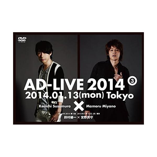 DVD『アドリブ(AD-LIVE)2014』~第3巻~の商品画像