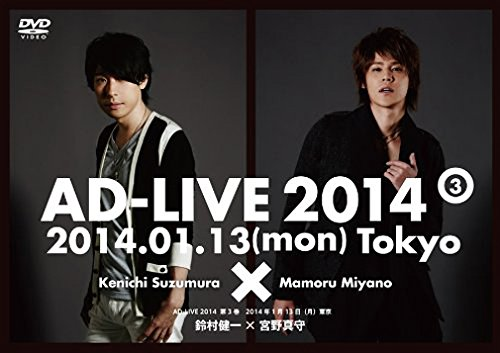 DVD『アドリブ(AD-LIVE)2014』~第3巻~ 鈴村健一 宮野真守 フロンティアワークス