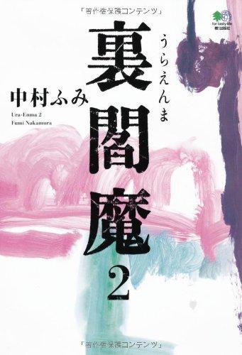 裏閻魔2 (ゴールデン・エレファント賞シリーズ)