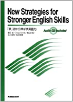 New Strategies for Stronger English Skills―「誤」法から伸ばす英語力