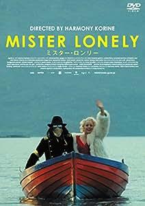ミスター・ロンリー [DVD]