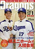月刊ドラゴンズ 2017年 01 月号 [雑誌]