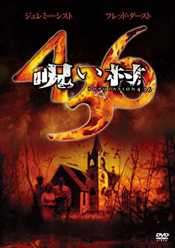 呪い村436 [DVD]