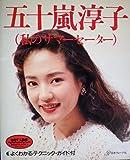 五十嵐淳子―私のサマーセーター