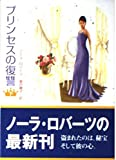 プリンセスの復讐〈下〉 (MIRA文庫)