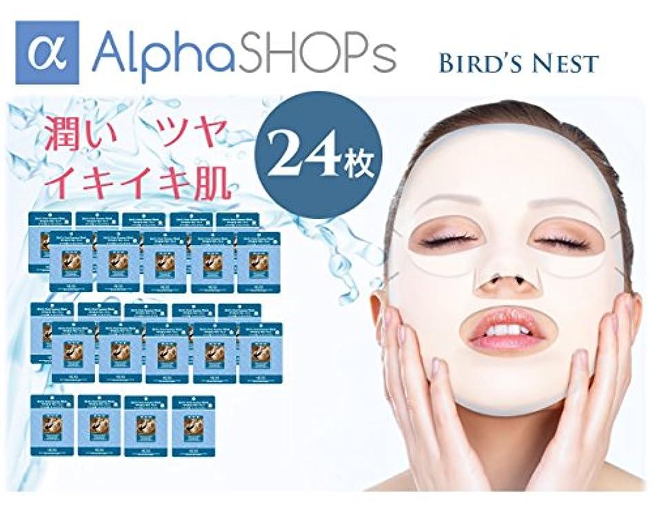 しかしながら穏やかな倫理的24枚セット アナツバメの巣 エッセンスマスク 韓国コスメ MIJIN(ミジン)