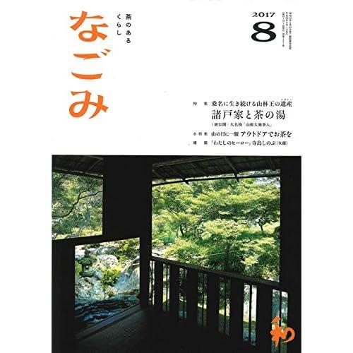 なごみ 2017年8月号 [雑誌]