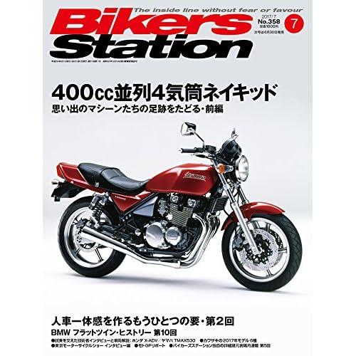 Bikers Station (バイカーズステーション) 2017年7月号 [雑誌]