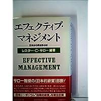 エフェクティブ・マネジメント―日本から何を学ぶか (1983年)
