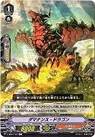 カードファイト!! ヴァンガード/V-MB01/031 ダマナンス・ドラゴン C