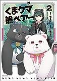 くま クマ 熊 ベアー コミック 1-2巻セット