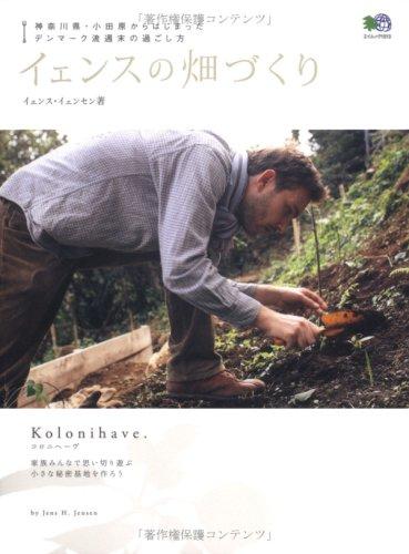 イェンスの畑づくり―神奈川県・小田原からはじまったデンマーク流週末の過ごし方 (エイムック 1513)の詳細を見る