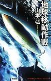 地球移動作戦 (ハヤカワSFシリーズ・Jコレクション) 画像