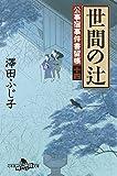 公事宿事件書留帳十四 世間の辻 (幻冬舎時代小説文庫)