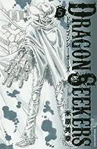DRAGON SEEKERS 第05巻