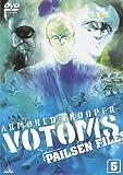 装甲騎兵ボトムズ ペールゼン・ファイルズ 限定版 5 (初回限定生産) [DVD]