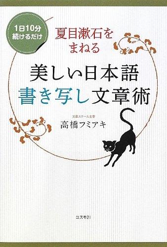 夏目漱石をまねる美しい日本語書き写し文章術の詳細を見る