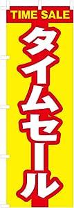 のぼり 旗 タイムセール(N-752)MTのぼりシリーズ 【ポスト便発送】[埼玉_自社倉庫より発送]