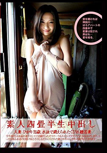 在業餘奶油餡餅 156 人妻ひかり25歳 [DVD]