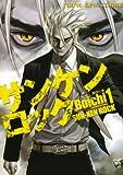 サンケンロック / Boichi のシリーズ情報を見る