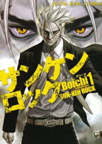 サンケンロック 1 (ヤングキングコミックス)の詳細を見る