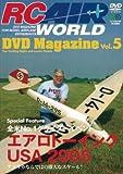 RC AIR WORLD DVD Magazine Vol. 5 (<DVD>) (<DVD>)