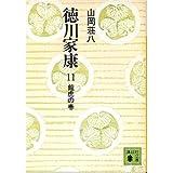 徳川家康 11 竜虎の巻 (講談社文庫 や 1-11)