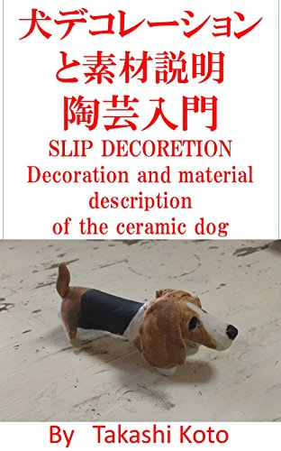 犬のデコレーションと素材説明