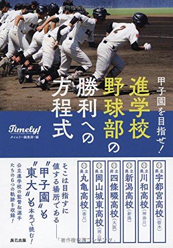 甲子園を目指せ! 進学校野球部の勝利への方程式