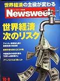 Newsweek (ニューズウィーク日本版) 2013年 10/8号 [世界経済 金融危機後のリスク]