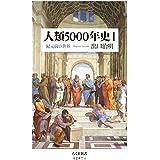 人類5000年史I ──紀元前の世界 (ちくま新書)