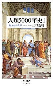 人類5000年史 1巻 表紙画像