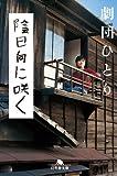 劇団ひとり (著)(292)新品: ¥ 340ポイント:1pt