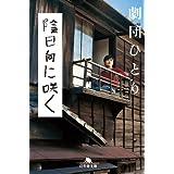劇団ひとり (著) (303)新品:   ¥ 486 ポイント:5pt (1%)