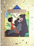 ジャングル=ブック (ディズニー名作童話全集 (12))