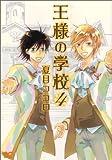 王様の学校 4 (B's LOG Comics) (B's-LOG COMICS)