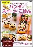 Lovely&Cute★ パンダのスイーツ&ごはん (e-MOOK)