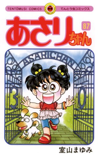 あさりちゃん(87) (てんとう虫コミックス)