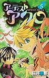 アーティストアクロ 5 (少年サンデーコミックス)