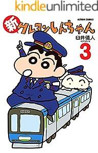 新クレヨンしんちゃん 3巻 表紙画像