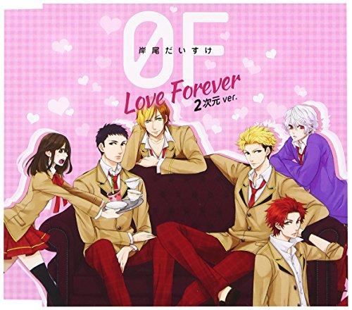 『家政婦さんっ! ~トキメク☆イケメン男子寮~』主題歌 1stシングル 0F~Love Forever~ 2次元ver.