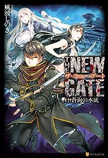 [風波しのぎ] THE NEW GATE 第01-11巻