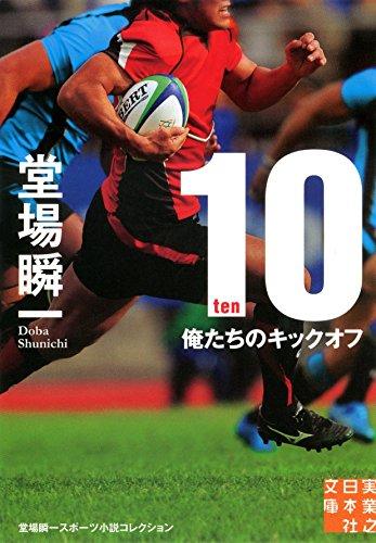 10 -ten- (実業之日本社文庫)の詳細を見る