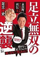 足立無双の逆襲~永田町アホばか列伝II
