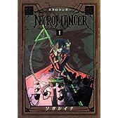 NECROMANCER(1) (シリウスKC)